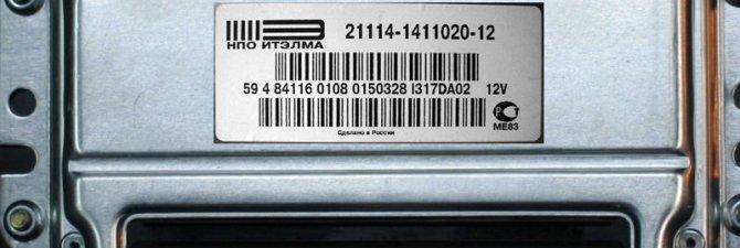 Особенности прошивки и конфигурации ЭБУ М73
