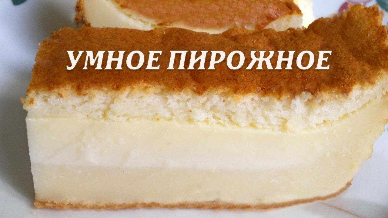 Умное пирожное, которое самостоятельно расслаивается на нежные коржи во время выпечки
